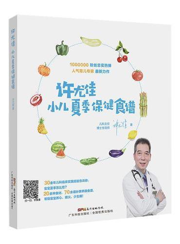许尤佳:小儿夏季保健食谱