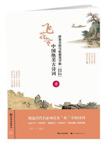 田英章田雪松硬笔字帖·中国绝美古诗词·舟