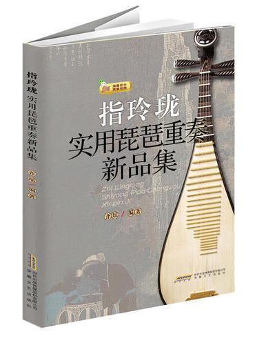 指玲珑:实用琵琶重奏新品集