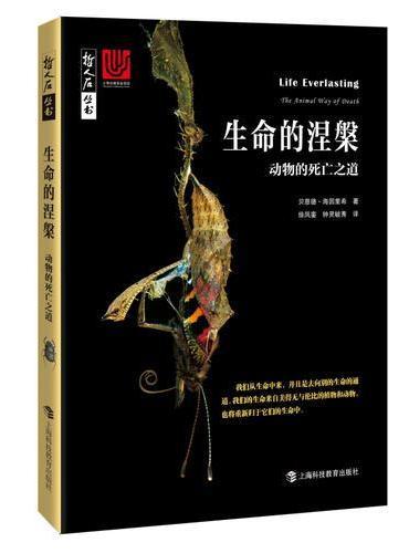生命的涅槃:动物的死亡之道(哲人石丛书·当代科普名著系列)