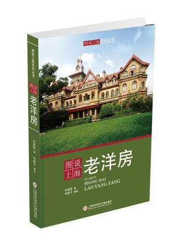 图说上海老洋房(全彩页大图)宋路霞作品