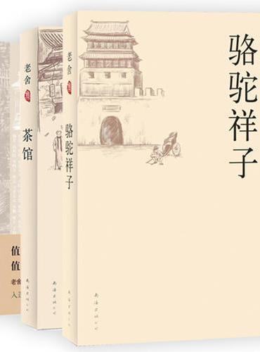 老舍经典作品集(共3册)