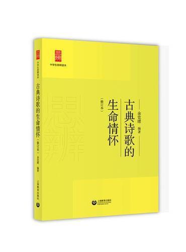 古典诗歌的生命情怀(修订版)(中学生思辨读本)