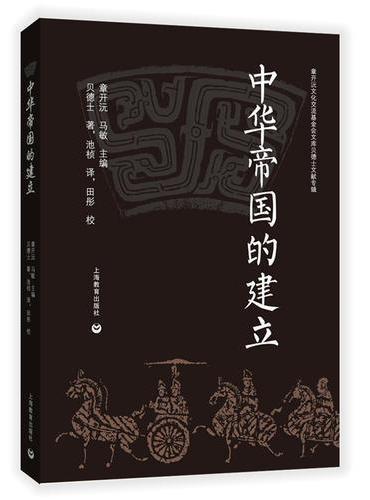 中华帝国的建立:从秦始皇到汉武大帝