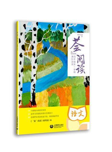 """""""荟""""阅读——四年级第一学期课外读本"""