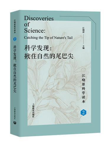 科学发现:揪住自然的尾巴尖(江晓原科学读本)
