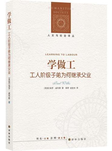 人文与社会译丛:学做工(工人阶级子弟为何继承父业)