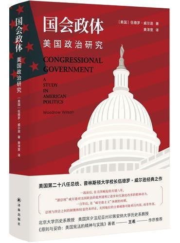 国会政体:美国政治研究