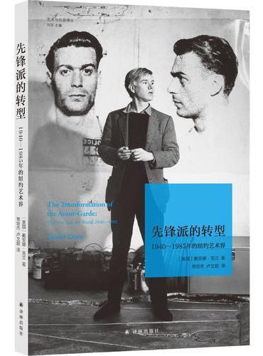 先锋派的转型:1940-1985年的纽约艺术界