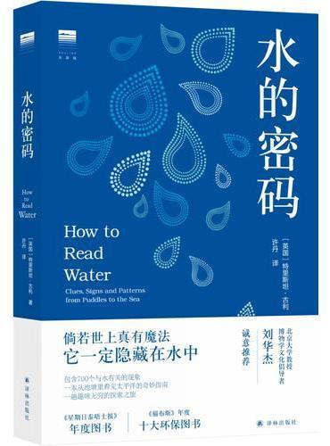 水的密码(一本真正忠于科学的当代水博物书!从池塘里看见太平洋的奇妙指南!)