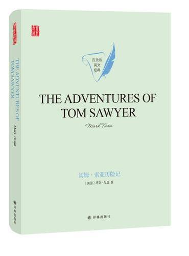 壹力文库·百灵鸟英文经典:汤姆·索亚历险记