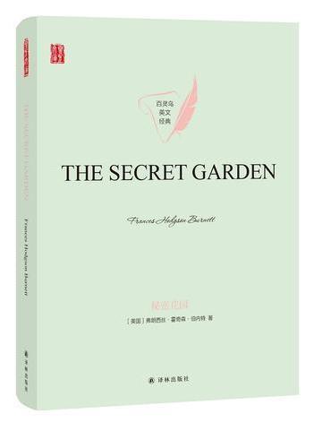 壹力文库·百灵鸟英文经典:秘密花园