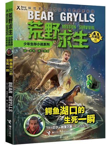 贝尔荒野求生少年生存小说拓展版18:鳄鱼湖口的生死一瞬