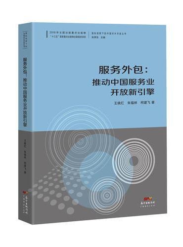 服务外包:推动中国服务业开放新引擎--国际视野下的中国对外开放丛书