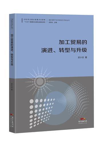 加工贸易的演进、转型与升级--国际视野下的中国对外开放丛书
