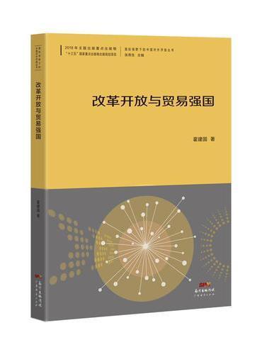 改革开放与贸易强国--国际视野下的中国对外开放丛书