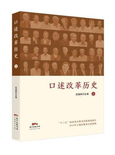 口述改革历史(上)