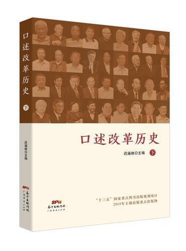口述改革历史(下)