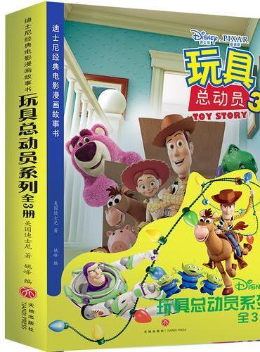 迪士尼经典电影漫画故事书 玩具总动员系列(全3册)