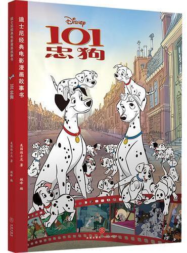 迪士尼经典电影漫画故事书 101忠狗
