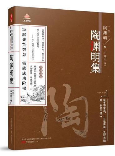 万卷楼国学经典(升级版):陶渊明集