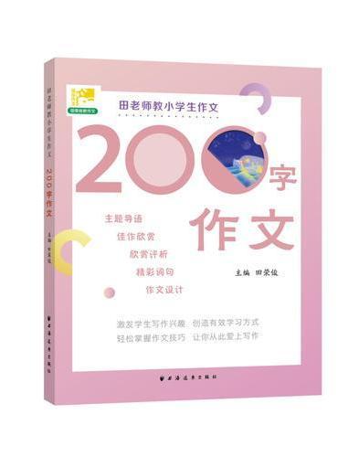 田老师教小学生作文 200 字作文