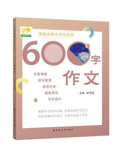 田老师教小学生作文 600 字作文