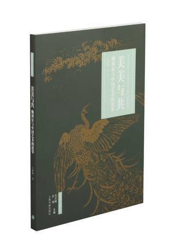 艺术与鉴藏:美美与共---佛利尔与中国艺术的故事