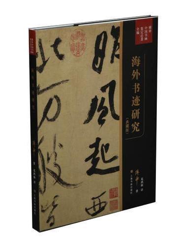 傅申中国书画鉴定论著全编:海外书迹研究(典藏版)