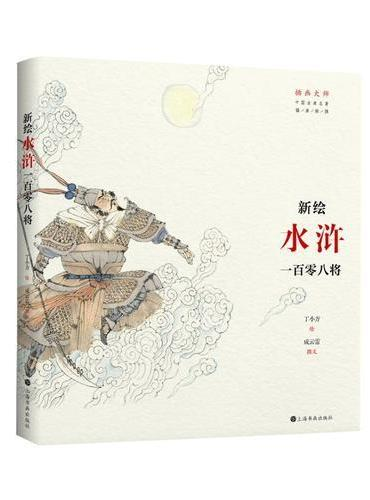 插画大师 中国古典名著插画新镌:新绘《水浒》一百零八将
