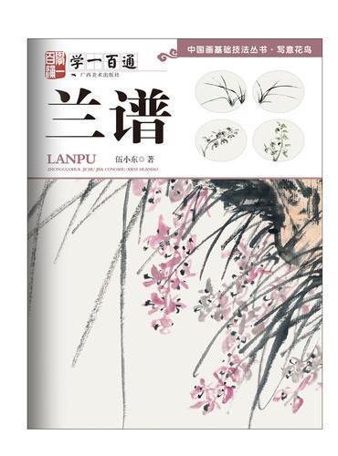"""写意花鸟:兰谱--""""学一百通""""中国画基础技法丛书"""