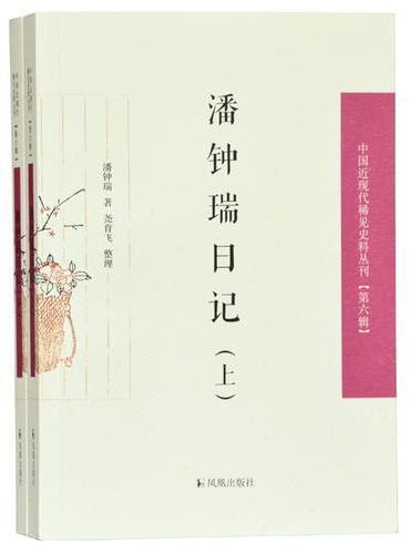 潘钟瑞日记(上下)(中国近现代稀见史料丛刊  第六辑)