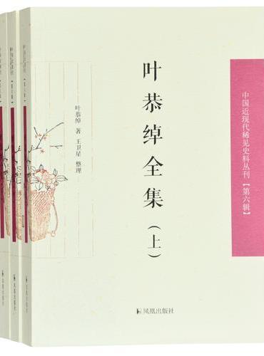 叶恭绰全集(全3册)(中国近现代稀见史料丛刊  第六辑)