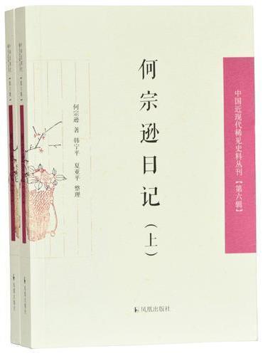 何宗逊日记(全2册)(中国近现代稀见史料丛刊  第六辑)