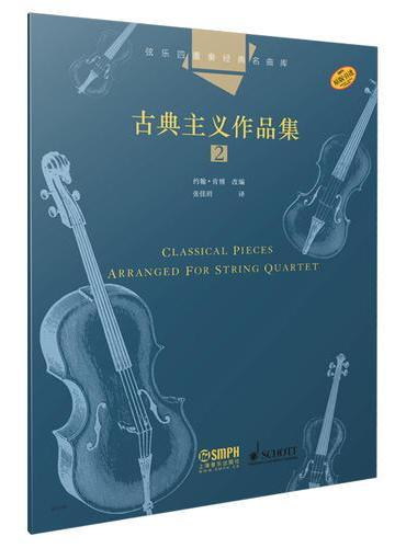 弦乐四重奏经典名曲库·古典主义作品集(2) 原版引进图书