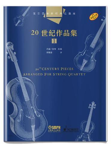 弦乐四重奏经典名曲库·20世纪作品集(1) 总谱附4分谱共五本 原版引进图书