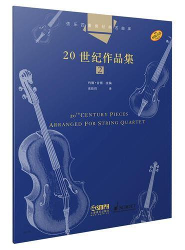 弦乐四重奏经典名曲库·20世纪作品集(2) 原版引进图书
