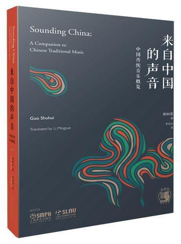来自中国的声音 中国传统音乐概览 中英双语 上海书展重点推荐图书