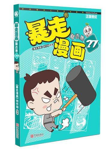 暴走漫画精选集27