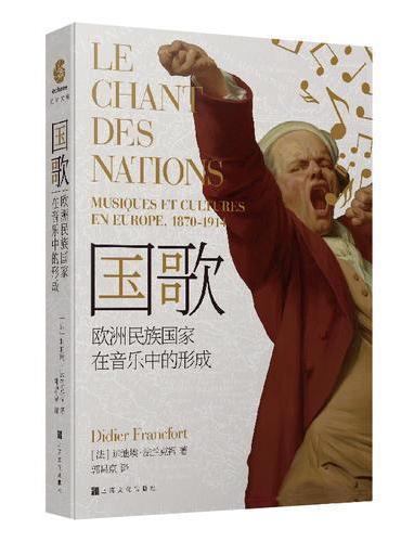 国歌:欧洲民族国家在音乐中的形成