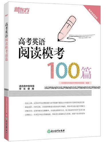 新东方 高考英语阅读模考100篇