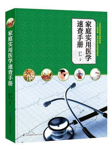 家庭实用医学速查手册