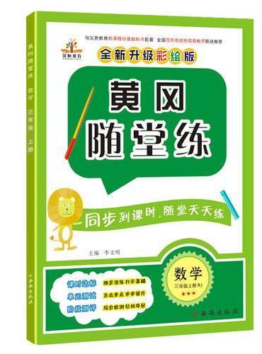 黄冈随堂练  三年级上册   数学