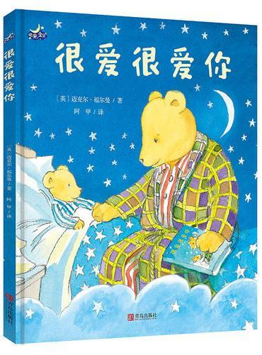 """很爱很爱你(睡眠陪伴绘本""""晚安,宝贝""""系列)"""