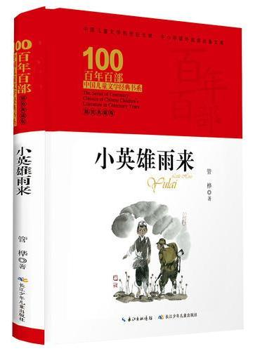 百年百部中国儿童文学经典书系·小英雄雨来(精装典藏版)