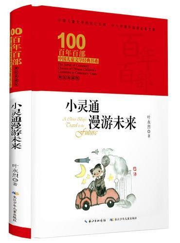 百年百部中国儿童文学经典书系·小灵通漫游未来(精装典藏版)