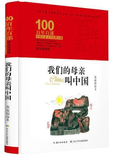 百年百部中国儿童文学经典书系·我们的母亲叫中国(精装典藏版)