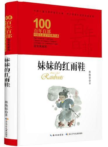 百年百部中国儿童文学经典书系·妹妹的红雨鞋(精装典藏版)
