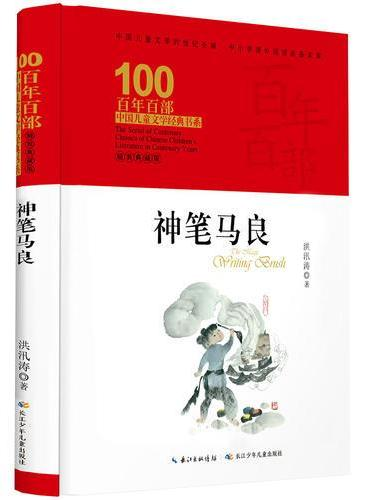 百年百部中国儿童文学经典书系·神笔马良(精装典藏版)