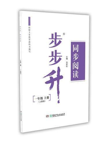 步步升·同步阅读·一年级上册(人教版)